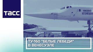 """Ту-160 """"Белые лебеди"""" в Венесуэле"""