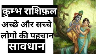 aquarius horoscope कुम्भ राशी सच्चे अछे लोग सावधान || Kumbh Rashifal || aquarius horoscope - Download this Video in MP3, M4A, WEBM, MP4, 3GP
