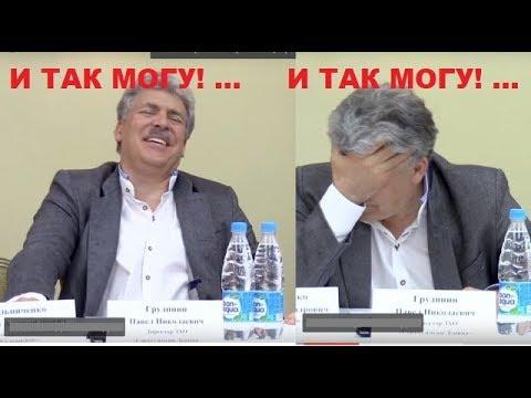ГРУДИНИН - ОПЯТЬ РАЗОБЛАЧЕНИЕ! (видео)