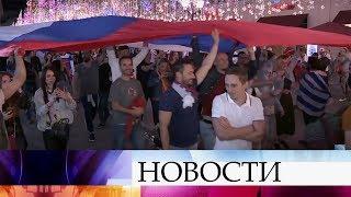 Болельщики сборной России благодарны команде за игру на чемпионате.