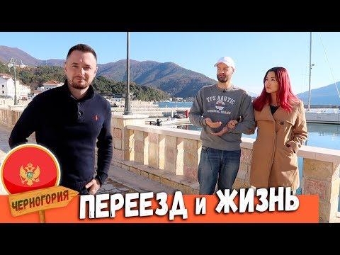 Жизнь в Черногории. Плюсы и Минусы. Переезд в Черногорию | Живем как хотим