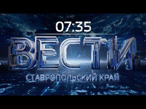 «Вести. Ставропольский край» 17.02.2020