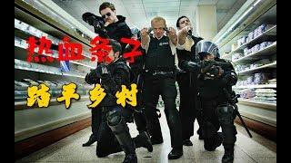 【牛叔】小伙来到农村当警察,本以为会很清闲,没想到个个都是罪犯
