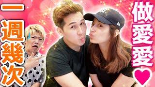 Jeff&Inthira一週做OO次!?也太誇張了吧...!10個日本與馬來西亞的情侶情事Q&A