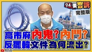 韓國瑜承認迪士尼辦不到!
