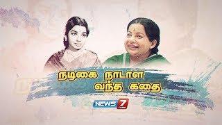 ஜெயலலிதா முதல்வரான கதை | Jayalalithaa's Political Life history | நடிகை நாடாள வந்த கதை