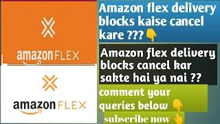 Amazon flex ||How to cancel delivery blocks ||Accepted delivery blocks kaise cancel kare #