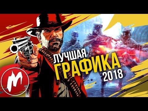 🏆 Лучшая ГРАФИКА 2018 | Итоги года - игры 2018 | Игромания