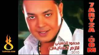 تحميل و مشاهدة أغنية محمود الحسيني متقولش قادر MP3
