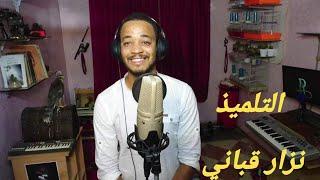 اغاني طرب MP3 التلميذ _ نزار قباني _ Radouane Production تحميل MP3