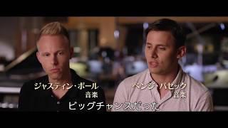 サントラ必聴!『グレイテスト・ショーマン』の楽曲特別映像