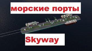 Морские порты SkyWay