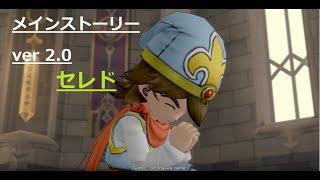 mqdefault - 【ドラゴンクエストX】029:【ネタバレ注意】メインストーリー【ver2.0 セレド編】