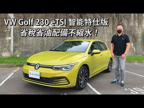 省稅、省油、配備不縮水 VW Golf 230 eTSI智能特仕版|新車試駕
