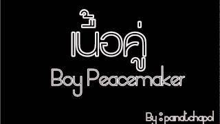 เนื้อคู่ - บอย Peacemaker