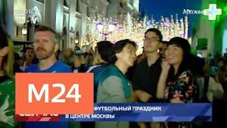 Футбольные фанаты устроили гуляния в центре Москвы - Москва 24