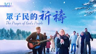 基督教|讚美詩歌《眾子民的祈禱》活在神愛中【MV】