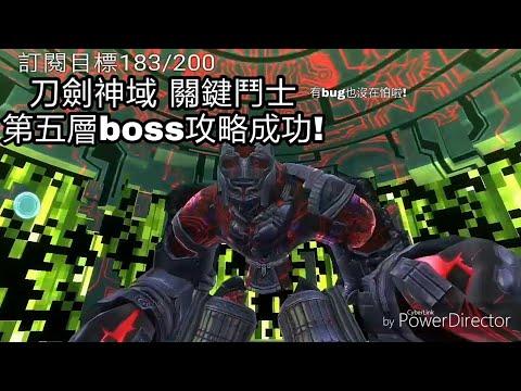 刀劍神域 關鍵鬥士攻略 第五層boss攻略成功!第5層レイダース!