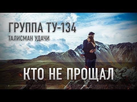 Группа ТУ-134 – Кто не прощал (2018)