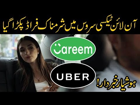 Exposed : Careem and Uber drivers scamming people – Khabar Gaam