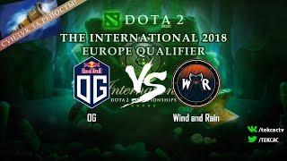 [RU] OG vs Wind and Rain | Bo5 | The International 2018 Europe Qualifier by @Tekcac