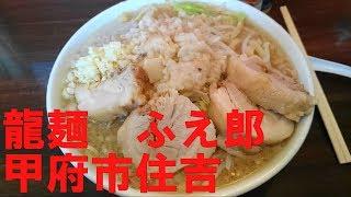 龍麺ふえ郎山梨県甲府市