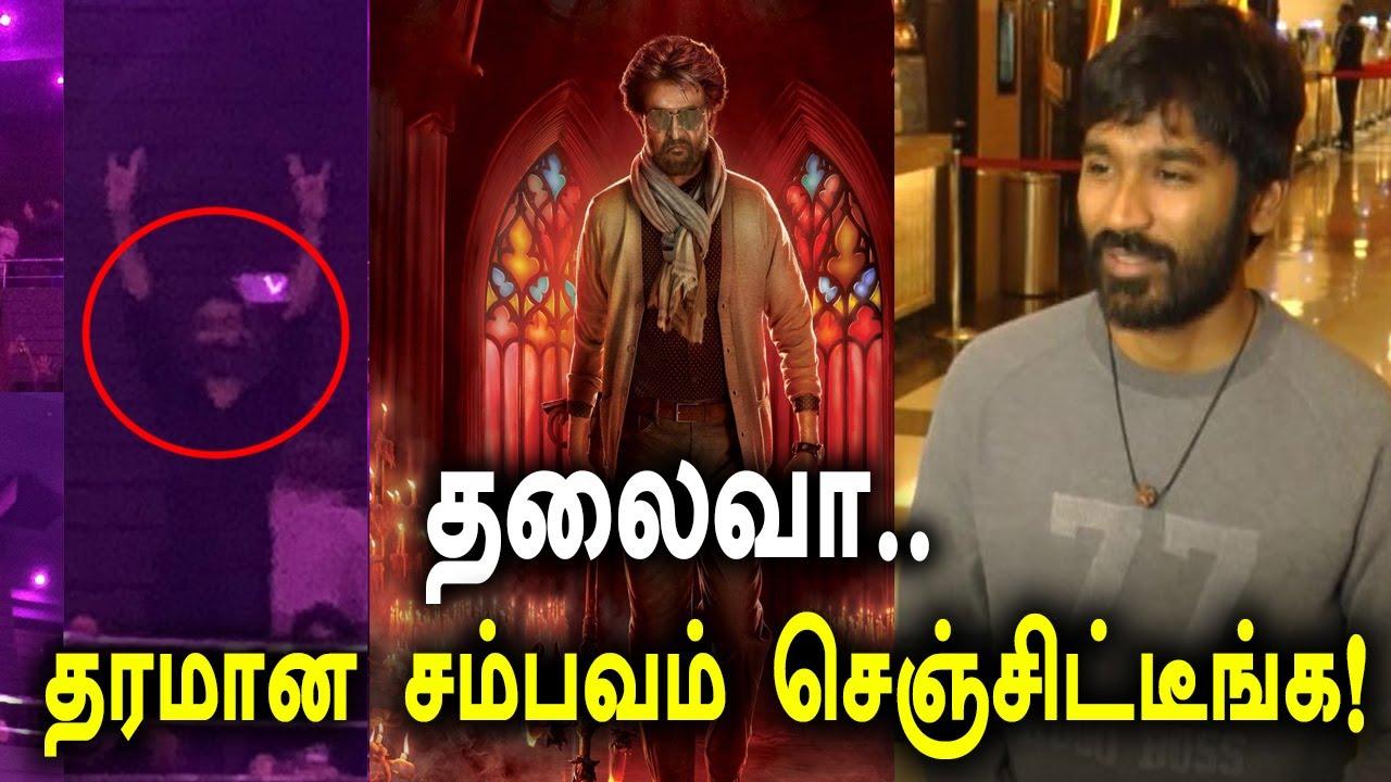 Dhanush watched petta | தியேட்டரில் பேட்ட பார்த்த நடிகர் தனுஷ், உற்சாக ட்வீட் | Filmibeat Tamil