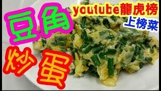 豆角炒蛋🏆🏆🏆25(youtube龍虎榜)上榜菜🏅簡單經濟😁有益