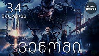 ⚫ კინოცოდვა - ვენომი / Venom (2018)