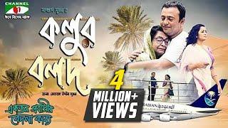 free download Kolur Bolod | কলুর বলদ | Riaz | Tania Ahmed | Eid Ul Fitr Natok 2018 | Channeli TVMovies, Trailers in Hd, HQ, Mp4, Flv,3gp