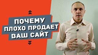 Почему сайт плохо продаёт и бизнес в интернете – Максим Набиуллин