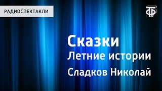 Николай Сладков. Сказки. Летние истории. Читает Н.Литвинов