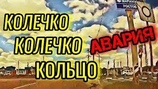АВАРИЯ НА КОЛЬЦЕ.