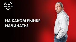 Дмитрий горбунов форекс plus 500 forex broker
