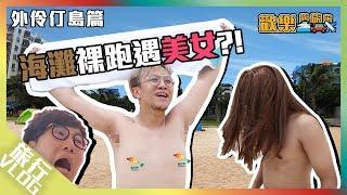 〖歡樂旅旅旅〗海灘裸跑遇美女!逃離伶仃島、海膽腸粉、鮮曬鹹魚|外伶仃島篇(下)|歡樂馬介休