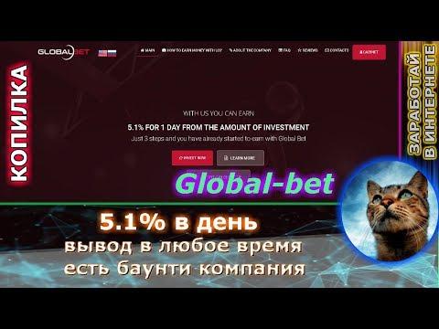 global- bet - Копилка 5.1% в день ( ЕСТЬ БАУНТИ ) вывод в любое время!