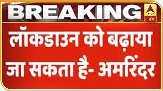 'Lock Down का फैसला सुरक्षा के लिए, इसे बढ़ाया जा सकता है'- पंजाब के CM Amarinder Singh
