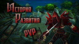 История Развития PvP - World of Warcraft: Classic #1