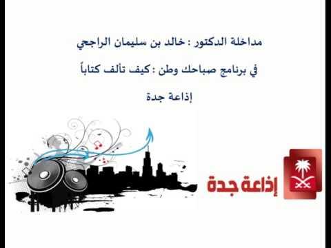 د. خالد الراجحي -  كيف تؤلف كتاباً - مداخلة برنامج صباحك وطن - إذاعة جدة