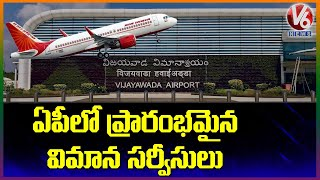 Flight Services Begins From Today In AP @V6 News Telugu