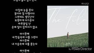 마지못해(Vocal By윤원) 더필름( The Film),윤원   발매일:2019,06,22  가사