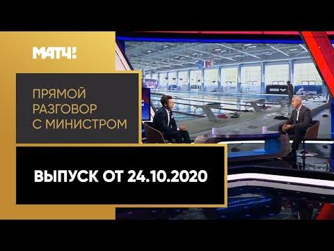 «Прямой разговор с министром». Выпуск от 24.10.2020 видео