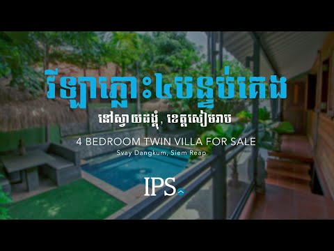 Two Villas (4BR) For Sale - Svay Dangkum, Siem Reap thumbnail