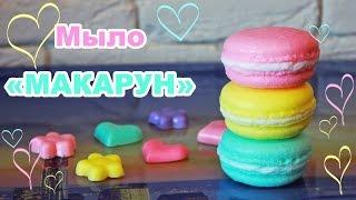 Мастер-класс ♥ Мыло-пирожное МАКАРУН ♥ Macaron ♥ Soap making