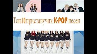 Топ 10 приставучих K-POP песен