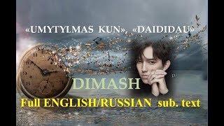 (ENG/RUS  text of songs) - DIMASH/  «UMYTYLMAS  KUN»,  «DAIDIDAU» .