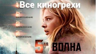 """Все киногрехи и киноляпы фильма """"5-я волна"""""""