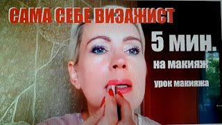 Урок утреннего макияжа. 5 минут и готово! мое утро