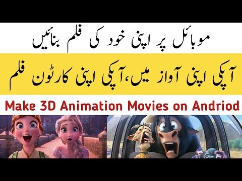 Download How To Make Animated Cartoon Videos On Android Urdu Hindi