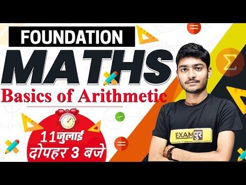 Maths Master Class | Maths Foundation | Basics of Airthmatic | Maths By Manak Anand Sir